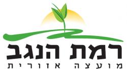 לוגו המועצה האזורית רמת הנגב